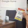 Google Homeで「室内留学」のすゝめ