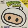わが青春のPCエンジン(68)「ボンバーマン」