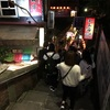 30代女子ふたり旅♡in台湾!ちょっぴり九份&士林夜市編