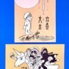 手塚治虫先生・藤子不二雄先生  年賀状 etc.