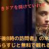 【映画】『午後8時の訪問者』のネタバレなしのあらすじと無料で観れる方法!