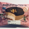 低糖質商品レビュー:50 シャトレーゼの糖質86%カットのムースケーキ