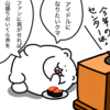 森クマ4コマ「How much アイドル」