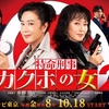 出演予定(2019/10/13~20)
