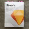 Sketch歴1年以上でも役に立つ!「Sketch UIデザイナーのためのSketch入門 & 実践ガイド」の3つの良いところ