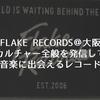【FLAKE RECORDS@大阪】音楽カルチャー全般を発信している新しい音楽に出会えるレコード屋さん