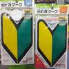 値段は100円でも価値はプライスレス!初心運転者標識(初心者・若葉マーク)