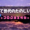 🔸Vol.5🔸ブログ初心者ひつじん🐑の成長物語【2018.10 ブログ運営報告】