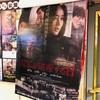 映画「国家が破産する日」感想。少し入り込めない感覚もあったけど、見て良かった。