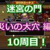 【モンパレ】迷宮の門 災いの大穴編 10周目結果報告