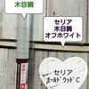 白い木目調リメイクシートの比較〜キャンドゥとセリア〜