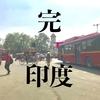 【インド旅】15日目-ラストナマステ-