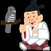 【歴史】Sabosanの唐津漫遊記 その2(名護屋城編)/天下人 豊臣秀吉が生前に最後に築いた巨城