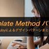 【Rubyによるデザインパターンまとめ1】テンプレートメソッド / Template Method