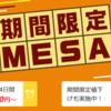 【11月22日まで】ANA海外旅作タイムセール シンガポール3日間39300円~ クアラルンプール3日間42800円~