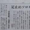 新聞記事続報