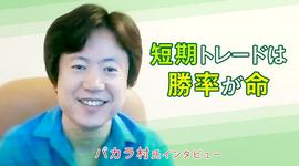 「短期トレードは勝率が命」バカラ村氏 FX特別インタビュー(中編)