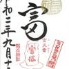 椙森神社(東京・日本橋)の13日富の日限定御朱印