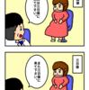 出産① 〜come-ko〜