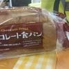 お買い得? 業務スーパー チョコレート食パン!!