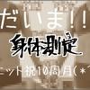4/15 帰ってきた逆襲のつさこ