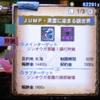 【MH4】1月20日配信イベントクエスト「JUMP・黒雷に染まる銀世界」に行ってきました!