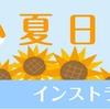 【小夏日和】インストラクター通信第6号 ピアノで自分が主役になろう!&演奏イベントのご案内