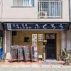 接客、CP良しの海鮮丼@旨酒旨肴 てしごとや ふくろう 初訪問