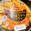【コンビニスイーツ】かぼちゃ な プリン☆