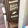 八重洲の千葉スペシャルに行って特性クリームで靴を磨いて貰った!