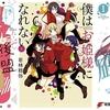 【終了】秋カド 2018からおすすめの漫画をご紹介!『放課後☆同盟』『僕はお姫様になれない』『凪のあすから』など