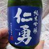 【独女の晩酌】千葉県の美味しい日本酒~仁勇の純米吟醸が旨い!日米で賞をとってる銘酒だよ