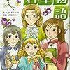 夏休み:低学年に読むきっかけを与える世界名作シリーズ:女の子
