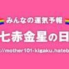 令和3年7月26日 乙亥・七赤金星/喫茶オリンピック