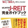 はじめてのJ-REIT完全ガイドブック