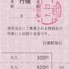 行橋→1,230円区間 B自由席特急券