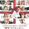 愛の群像劇✨『ラブ・アクチュアリー』-ジェムのお気に入り映画