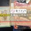 評判の「食べチョク」でお肉(黒毛和牛)を購入してみた!リピートありか?なしか?率直に感想をご紹介します。
