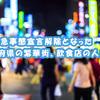 緊急事態宣言解除となった6府県の繁華街、飲食店の人出