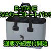 【EVERGREEN】濡れた物も収納出来る「B-TRUE EVAカーゴトートバッグ」通販予約受付開始!