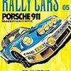 RALLY CARS 05