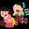 悪質な自転車事故が減らない件