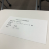 IoT技術検定試験 中級受験
