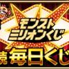 【モンスト】モンストミリオンくじの結果!【2日目】