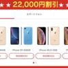 【3月後半】各社のマイグレ、機種変更特価についてまとめ。iPhone11やiPhone Xs Maxがマイグレ一括0円。