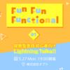 イベントレポート「Fun Fun Functional (1) 関数型言語初心者向けLightning Talks!!」