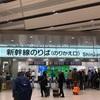 こだまグリ―ン車初体験♪大阪から東京へ12000円は絶対お得
