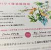 【ハワイ3泊無料!】ヒルトン・グランド・バケーションズの説明会参加でハワイ3泊無料宿泊券を獲得!経緯と流れをご紹介。