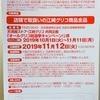 天満屋ストア×江崎グリコ オールグリコ総選挙キャンペーン 11/12〆