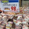 ランチパック98円特売!ここはメンチカツ一択(笑)。コンビニサンドイッチ図鑑シリーズ番外編^^